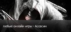 любые онлайн игры - Ассасин