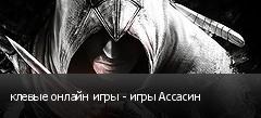 клевые онлайн игры - игры Ассасин