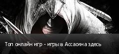 Топ онлайн игр - игры в Ассасина здесь