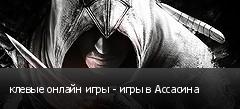 клевые онлайн игры - игры в Ассасина