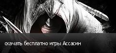 скачать бесплатно игры Ассасин