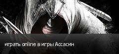 играть online в игры Ассасин