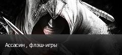 Ассасин , флэш-игры