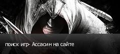 поиск игр- Ассасин на сайте