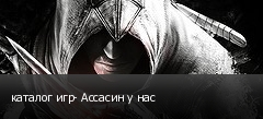 каталог игр- Ассасин у нас