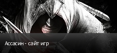 Ассасин - сайт игр