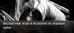 бесплатные игры в Ассасина на игровом сайте