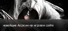 новейшие Ассасин на игровом сайте
