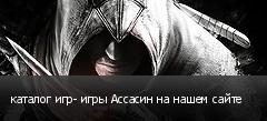каталог игр- игры Ассасин на нашем сайте