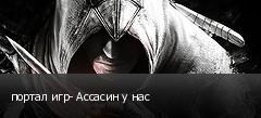 портал игр- Ассасин у нас