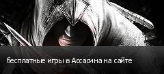 бесплатные игры в Ассасина на сайте