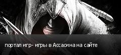 портал игр- игры в Ассасина на сайте