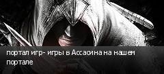 портал игр- игры в Ассасина на нашем портале