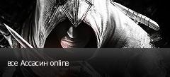 все Ассасин online