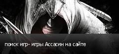 поиск игр- игры Ассасин на сайте
