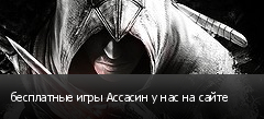 бесплатные игры Ассасин у нас на сайте