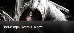 новые игры Ассасин в сети