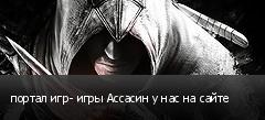портал игр- игры Ассасин у нас на сайте
