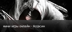 мини игры онлайн - Ассасин