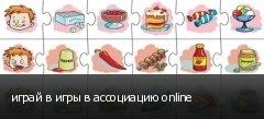 играй в игры в ассоциацию online