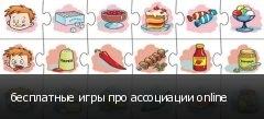 бесплатные игры про ассоциации online