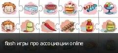 flash игры про ассоциации online