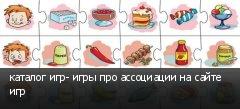 каталог игр- игры про ассоциации на сайте игр