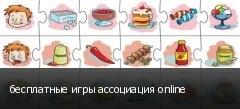 бесплатные игры ассоциация online
