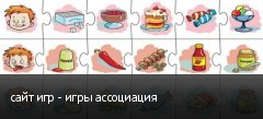 сайт игр - игры ассоциация