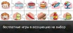 бесплатные игры в ассоциацию на выбор