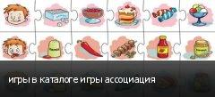 игры в каталоге игры ассоциация