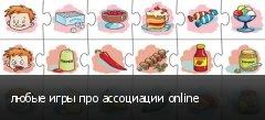 любые игры про ассоциации online