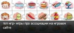 топ игр- игры про ассоциации на игровом сайте