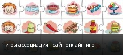 игры ассоциация - сайт онлайн игр