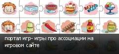 портал игр- игры про ассоциации на игровом сайте