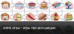 online игры - игры про ассоциации