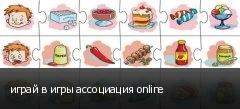 играй в игры ассоциация online