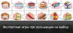 бесплатные игры про ассоциации на выбор