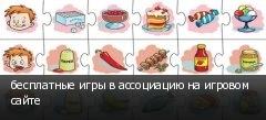 бесплатные игры в ассоциацию на игровом сайте