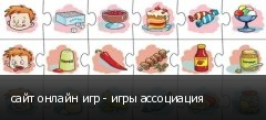сайт онлайн игр - игры ассоциация