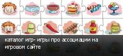 каталог игр- игры про ассоциации на игровом сайте