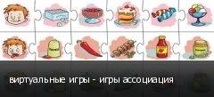 виртуальные игры - игры ассоциация