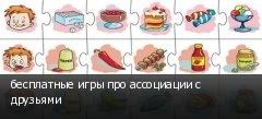 бесплатные игры про ассоциации с друзьями
