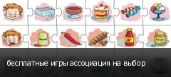 бесплатные игры ассоциация на выбор