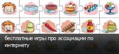 бесплатные игры про ассоциации по интернету