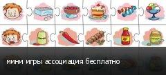 мини игры ассоциация бесплатно