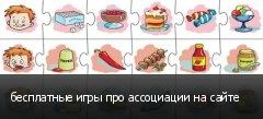 бесплатные игры про ассоциации на сайте