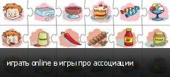 ������ online � ���� ��� ����������