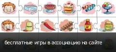 бесплатные игры в ассоциацию на сайте