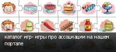 каталог игр- игры про ассоциации на нашем портале